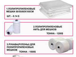 Полипропилен и полиэтилен мешки - фото 3